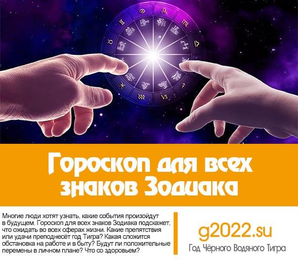 Гороскоп на 2022 год для всех знаков Зодиака